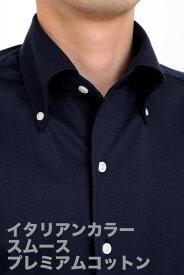 ビズポロ ニット | ワイシャツ メンズ 高級 イタリアンカラー シャツ ドレスシャツ おしゃれ ボタンダウンシャツ 長袖 紺 ビジネス スリム ネイビー Yシャツ ニットシャツ ビジネスシャツ ポロシャツ プレゼント カラーシャツ メンズドレスシャツ ノーアイロン