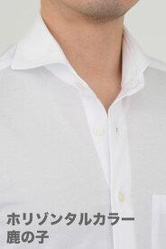 ビズポロ ニット | ワイシャツ ポロシャツ 生地 ホリゾンタルカラー メンズ シャツ ドレスシャツ ビジネス 高級 おしゃれ 長袖 スリム ニットシャツ カッターシャツ Yシャツ ビジネスシャツ クールマックス 白 カッタウェイ クールビズ 夏 涼しい 夏用 鹿の子 ホリゾンタル