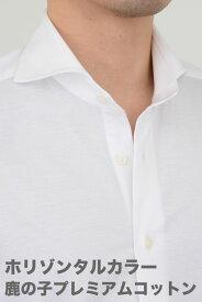ビズポロ ニット | ワイシャツ ポロシャツ 生地 ホリゾンタルカラー メンズ シャツ ドレスシャツ ビジネス 高級 おしゃれ 長袖 スリム ニットシャツ Yシャツ ビジネスシャツ 白 綿100% カッタウェイ クールビズ 鹿の子 夏用 夏 クールマックス 涼しい ホリゾンタル cool