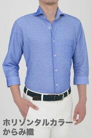 ビズポロ ニット クールマックス ドライ   メンズ ワイシャツ ホリゾンタルカラー ブルー 青 シャツ 高級 ドレスシャツ おしゃれ カッタウェイ ビジネス ニットシャツ ポロシャツ カッターシャツ ノーアイロン ホリゾンタル Yシャツ スリム 七分袖 プレゼント 在宅