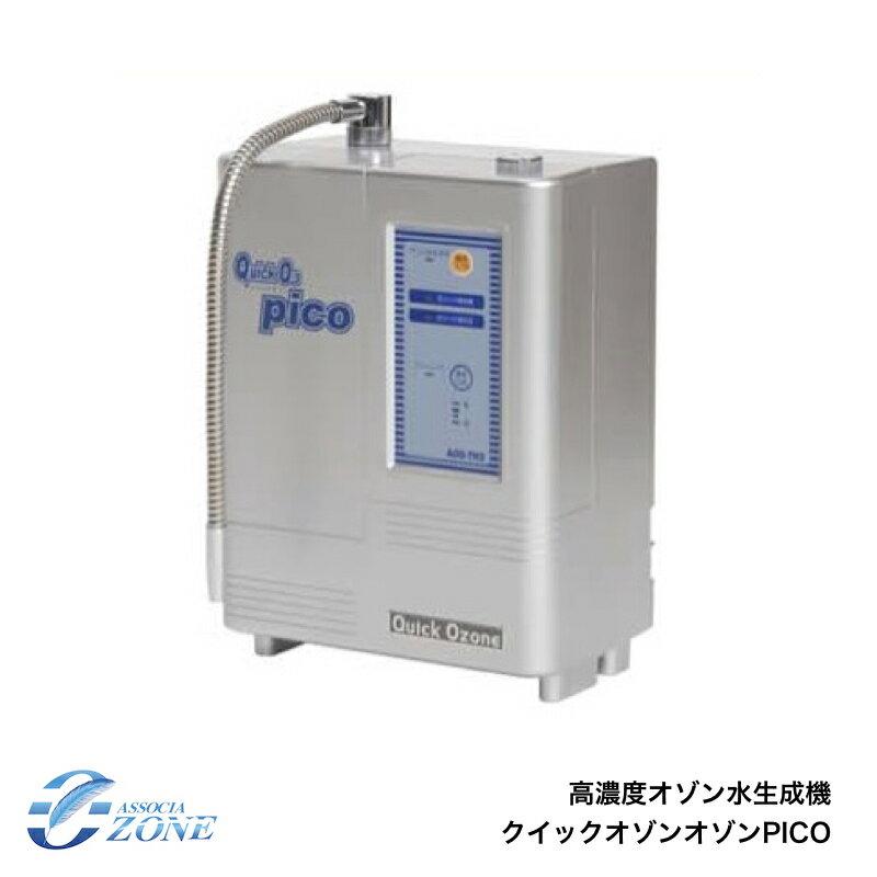 高濃度オゾン水生成器 クイックオゾン Pico 直接電気分解式オゾン水 ( オゾン水濃度4ppmで歯科医院など医療施設でも使われています)【クイックオゾンピコ】