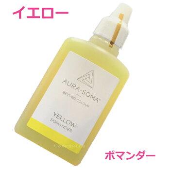 オーラソーマポマンダーイエローカラーセラピーボトル香水