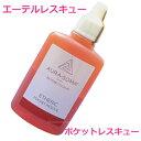 エーテルレスキュー(オレンジ/オレンジ)ポケットレスキュー 25mlオーラソーマボトル26番対応 【オーラソーマ】