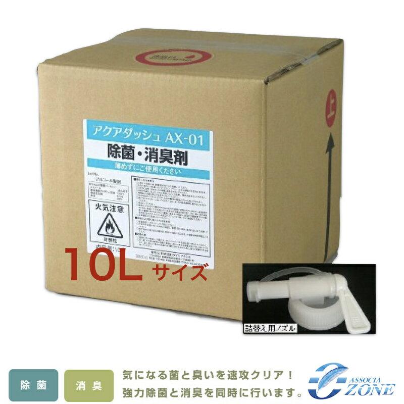 【除菌消臭剤10L】業務用消毒液 安定化二酸化塩素とエタノールAX-01 10リットル 送料無料