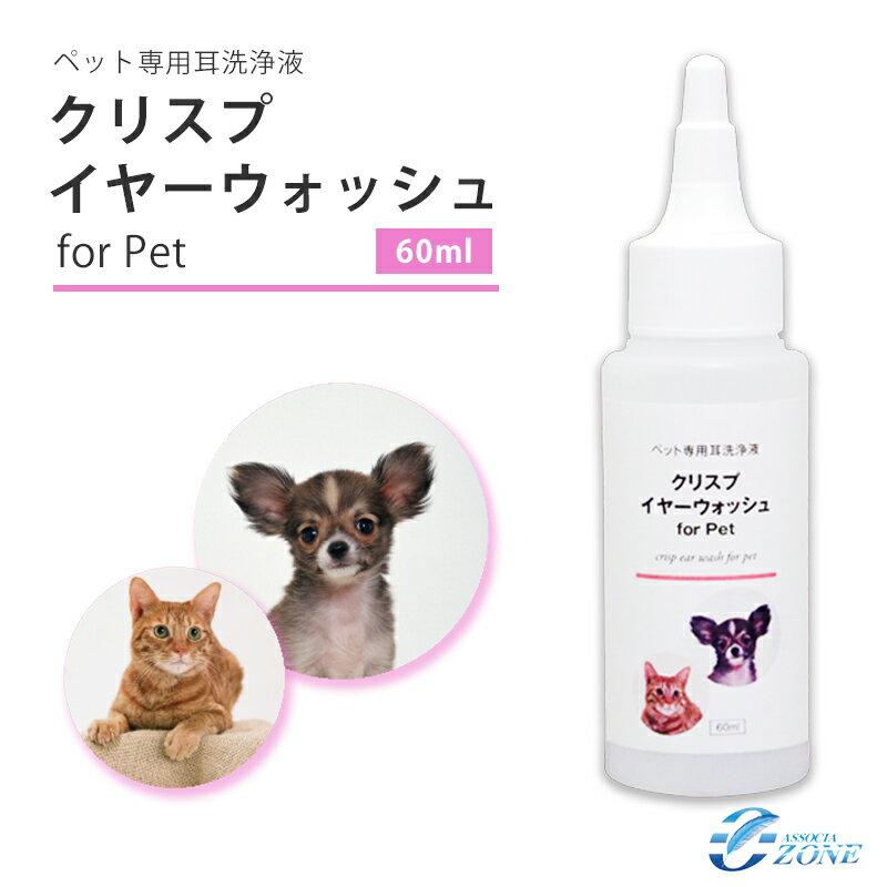 【クリスプイヤーウォッシュ 60ml】ノンアルコールタイプの犬猫ペット用の耳洗浄液