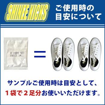 ※初回限定1個【シャイニーキックス】靴の消臭パウダーお試しサンプル2g×2靴消臭粉送料無料靴消臭剤日本製グランズレメディやフットクリア同様ポイント消化