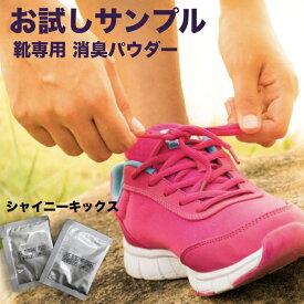 ポイント消化 送料無料 ※初回限定1個【シャイニーキックス】 靴の消臭パウダー お試しサンプル2g×2個 靴 消臭 粉 送料無料 靴消臭剤 日本製 ポイント消費