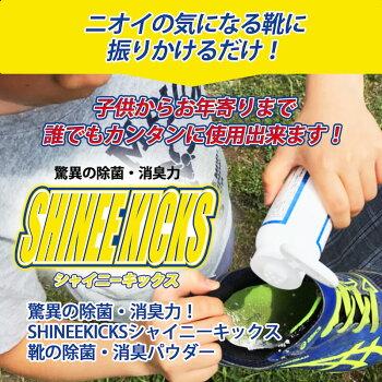 シャイニーキックススニーカー靴の消臭パウダーグランズレメディ対抗品