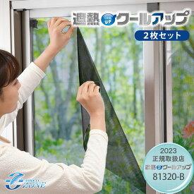 遮熱シート セキスイ 遮熱クールアップ 100×200cm 2枚セット 遮熱 断熱効果 視線カット UVカット 通風 ネット 暑さ対策