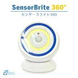 センサーライト360