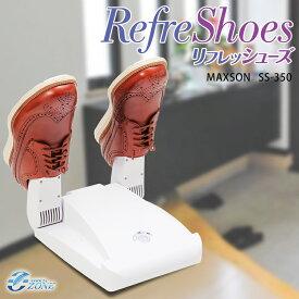 【リフレッシューズSS350】リフレッシューズ 靴除菌 靴脱臭 靴乾燥 即納 靴除菌脱臭器 1台3役 リフレッシューズ( 足 消臭 )  送料無料 RefreShoes MAXSON SS-350靴 除菌器 脱臭機 乾燥機 シューズドライヤー