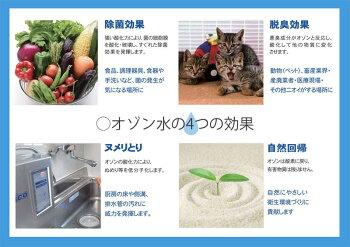 【デオシャワーオゾンアソシアモデル】(ペット・美容・食品のオゾン水)家庭用オゾン水生成器新型デオシャワーオゾンアソシアモデル(小型オゾン水生成器デオシャワー)オゾン水シャワー家庭用デオシャワー