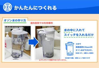 オゾン水生成器家庭用農薬除去オゾンエステオゾンクレンジング