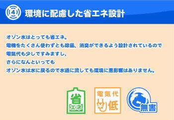 【オゾンアソシアマイクロフロート】(超小型オゾン水生成器)オゾン水生成装置オゾン水業務用歯科オゾンペットシャワー美容室オゾン美顔器オゾンウォーター