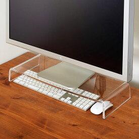 【パソコンモニター台】 PCモニター台 机上台 アクリル製 キーボード収納 透明 卓上台 モニターデスク台 PCモニタースタンド クリア