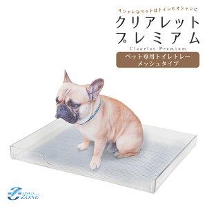 犬用トイレトレー&メッシュタイプシーツ押さえ【クリアレット・メッシュタイプ】 Clearlet Premium メッシュ クリアレット・プレミアム