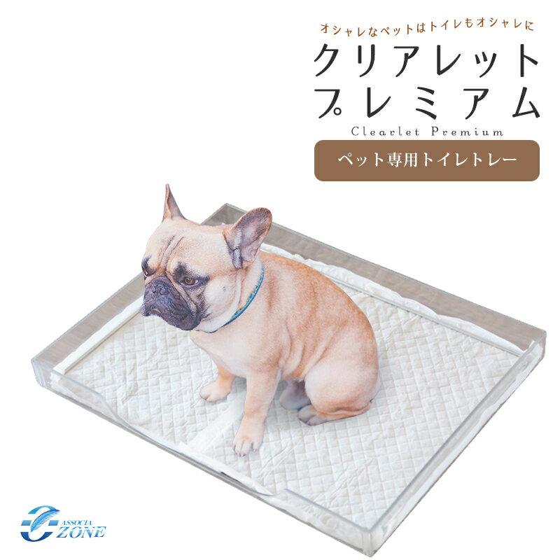 【クリアレット・プレミアム】 Clearlet Premium 犬用トイレトレー&シーツストッパー クリアトワレ