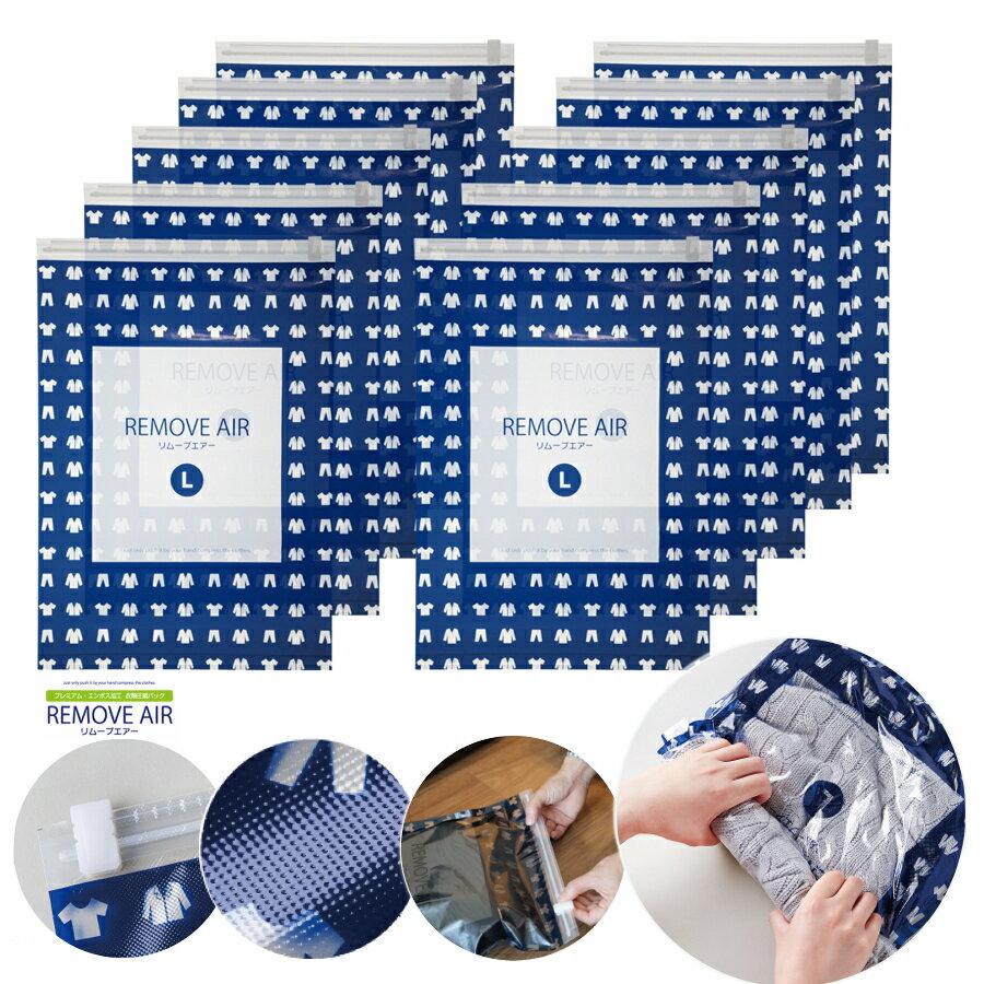 リムーブエアー 衣類圧縮袋 L10枚セット(Lサイズ10枚)衣類圧縮袋 衣類圧縮パック 日本製 旅行用 【リムーブエアーL10】送料無料 掃除機不要