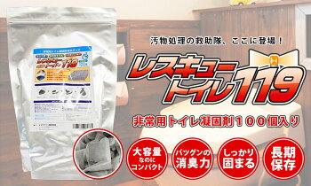 非常用トイレ凝固剤簡易防災トイレ
