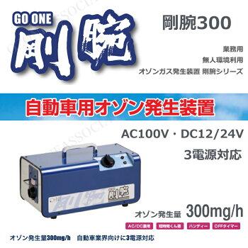自動車内専用オゾン発生装置剛腕300利用イメージ