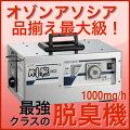 オゾン脱臭器剛腕1000FRオゾン脱臭機GWD-1000FR剛腕1000
