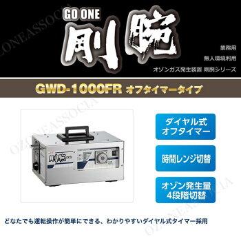 剛腕1000FRオゾン脱臭機GWD-1000FRオゾン脱臭器強腕1000