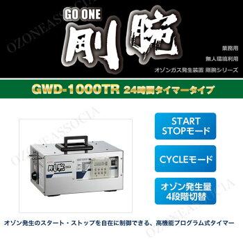 剛腕1000TRオゾン脱臭機GWD-1000TR強腕1000TR