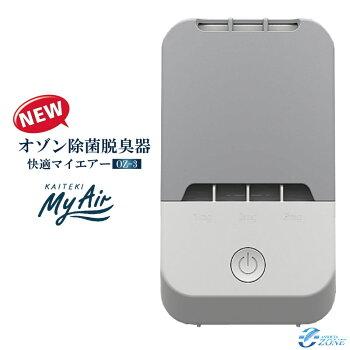 空気清浄機快適マイエアーoz-2Soz-2i除菌脱臭ノロウイルス新型インフルエンザ空気清浄機