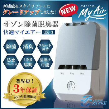 空気清浄機快適マイエアーoz-2Soz-2i除菌脱臭