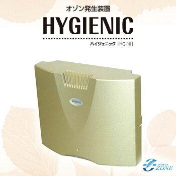 業務用オゾン脱臭機ハイジェニックHG-10