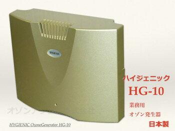 業務用オゾン脱臭器ハイジェニックHG-10