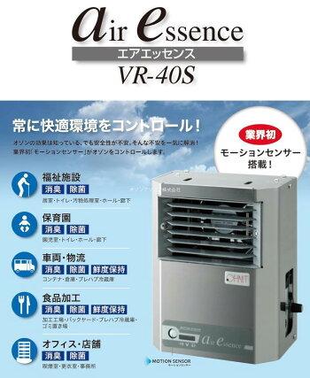 エアエッセンスVR-40Sオゾン発生装置オーニットVR40Sモーションセンサー付オゾン発生器