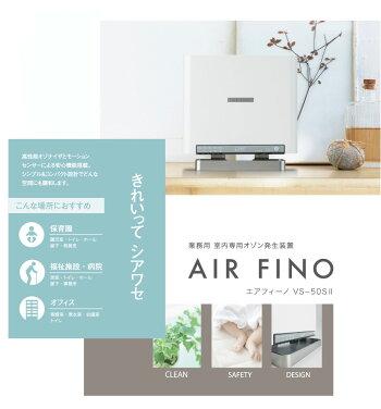 オゾン発生器【除菌・消臭】エアフィーノ