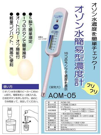 オゾン水歯科医院医療家庭用効果アトピー高濃度安全性危険性