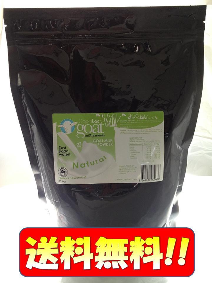 【送料無料!!】お徳用!1kg!100%オーストラリア産ヤギミルクパウダー 専用スプーン付!