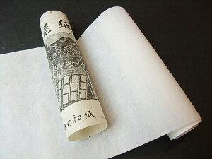 巻紙 黒谷 手漉き楮紙 無地