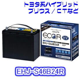 EHJ-S46B24R GS YUASA ジーエスユアサ トヨタ系ハイブリッド車用 補機用/カーバッテリー/プリウス/プリウスα/クラウンHV(DAA-AWS210)/レクサスCTなどに