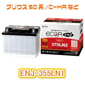 ジーエスユアサ GS YUASA ENJ-355LN1 EN企画車用バッテリー 【プリウスW50系/PHV/C-HR(ハイブリッド)/カローラスポーツ】など