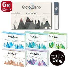 EcoZero エコゼロ 6種類セット ニコチン0mg 禁煙グッズ 電子たばこ 加熱式 加熱式スティック メンソール シトラス コーヒー ブルーベリー 禁煙 補助 減煙 ニコチンレス ヒートスティック