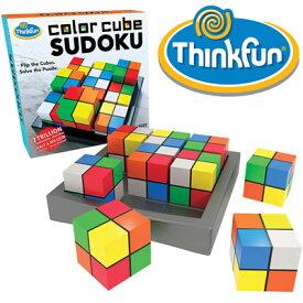 シンクファン カラーキューブ スドク 知育玩具 脳トレ THINK FUN 高齢者 脳活 脳を鍛える