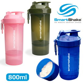 プロテイン シェイカー スマートシェイク オリジナル2GO ONE 800ml ブレンダーボトル SmartShake 大容量 男女兼用 おしゃれ 機能性 持ち運び シェーカー ピンク 女性 洗いやすい