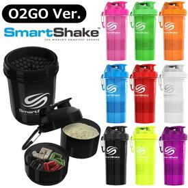 【あす楽対応】 スマートシェイク O2GO NEON 600ml プロテインシェイカー 持ち運び ブレンダーボトル SmartShake 大容量 おしゃれ 機能性 持ち運び シェーカー ピンク ブラック ブルー 女性