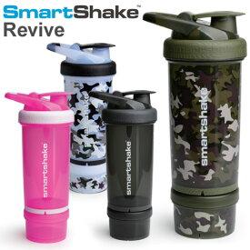 あす楽対応 プロテイン シェイカー スマートシェイク Revive 750ml ブレンダーボトル SmartShake 大容量 男女兼用 おしゃれ 機能性 持ち運び シェーカー 迷彩 ブラック リバイブ 洗いやすい