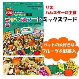 マルカンリス・ハムの主食ミックスフード250g(うさぎ ハムスター リス モルモット おやつ やどかり フード)