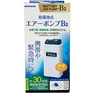 ニッソー乾電池式エアーポンプB−2NPC−162【レターパックプラスOK】