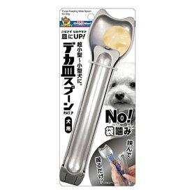 ドギーマンハヤシデカ皿スプーン犬用銀【メール便OK】【レターパックプラスOK】