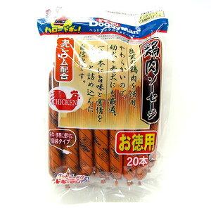 ドギーマンハヤシ鶏肉ソーセージお徳用20本(犬ソーセージ ウインナー 犬おやつ)【レターパックプラスOK】