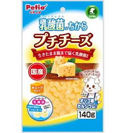 ペティオ乳酸菌のちからプチチーズキューブタイプ140g【メール便OK】【レターパックプラスOK】