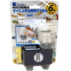 水作水作飼育セットコアミニ6点セット