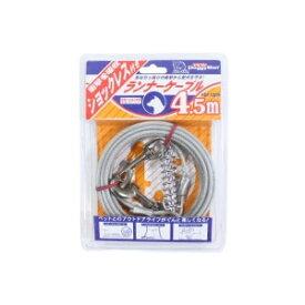 ドギーマンハヤシランナーケーブルショックレス4.5M【レターパックプラスOK】(犬 首輪 リード ハーネス 胴輪)
